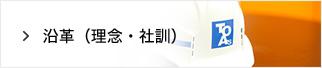 沿革(理念・社訓)